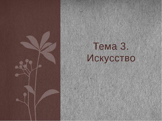 Тема 3. Искусство