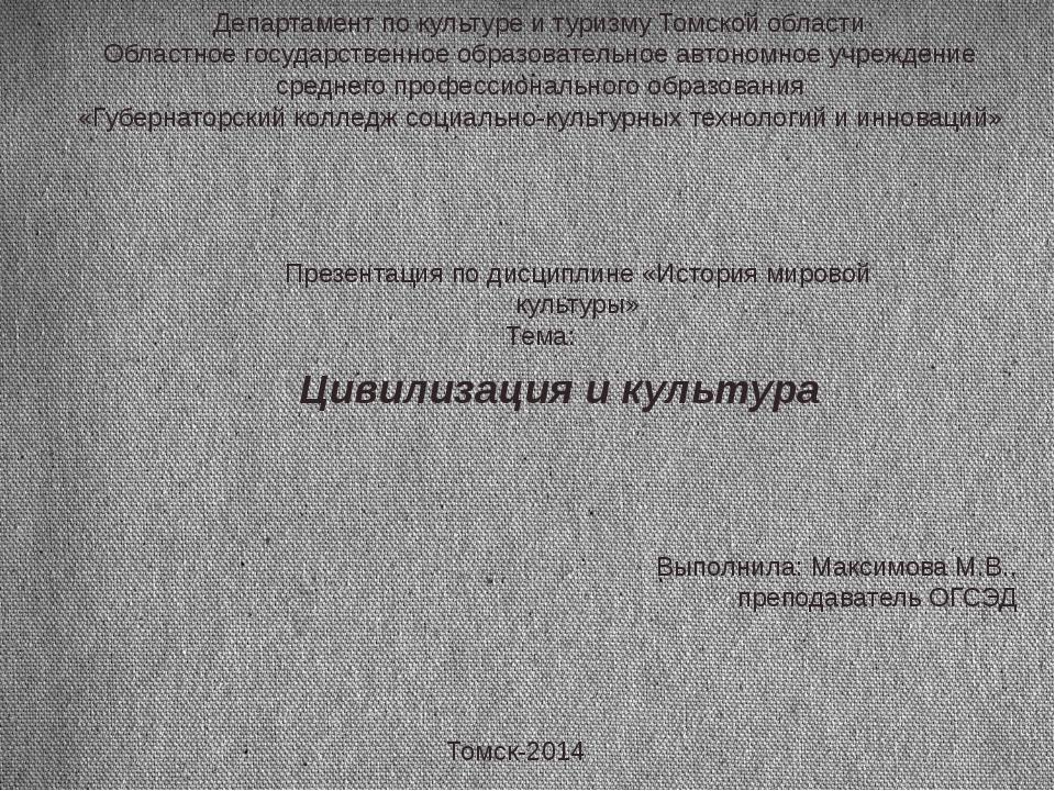 Департамент по культуре и туризму Томской области Областное государственное о...