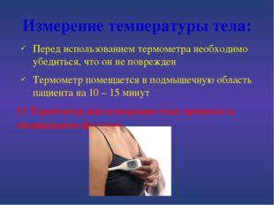 Измерение температуры тела: Перед использованием термометра необходимо убедит