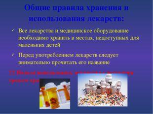 Общие правила хранения и использования лекарств: Все лекарства и медицинское