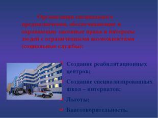 Создание реабилитационных центров; Создание специализированных школ – инте