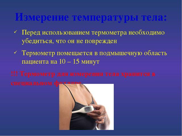 Измерение температуры тела: Перед использованием термометра необходимо убедит...