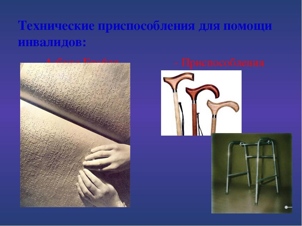 Технические приспособления для помощи инвалидов: - Азбука Брайля - Приспособл...