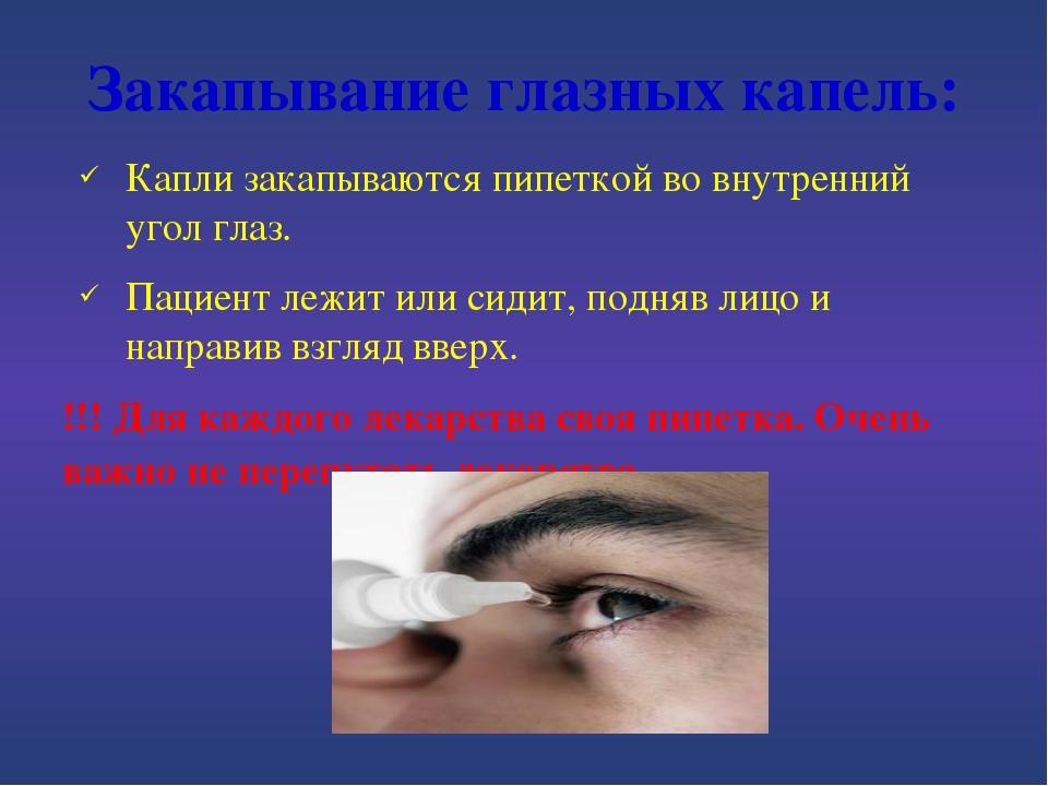 Закапывание глазных капель: Капли закапываются пипеткой во внутренний угол гл...
