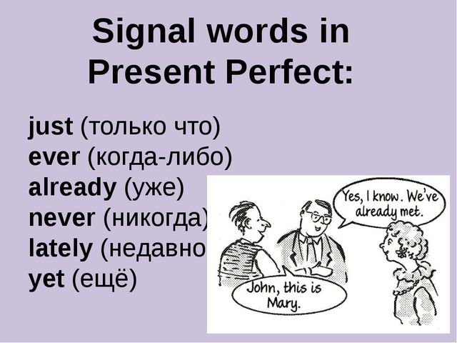 Signal words in Present Perfect: just (только что) ever (когда-либо) already...