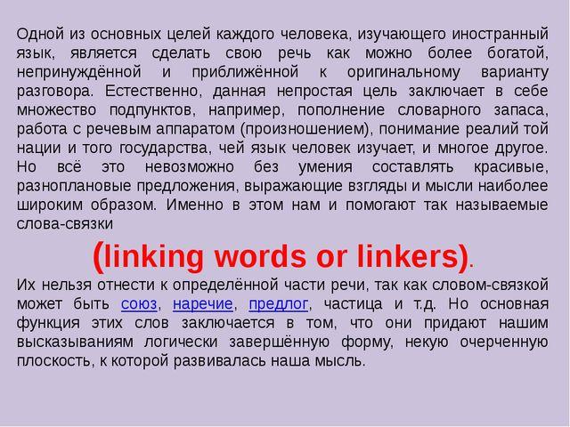 Одной из основных целей каждого человека, изучающего иностранный язык, являет...