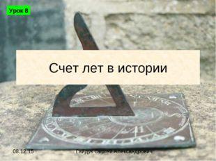 Счет лет в истории Урок 8 Гайдук Сергей Александрович
