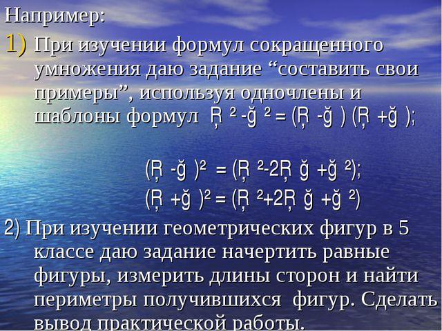 """Например: При изучении формул сокращенного умножения даю задание """"составить с..."""