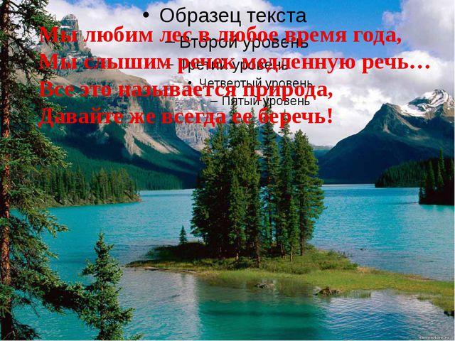 Мы любим лес в любое время года, Мы слышим речек медленную речь… Все это наз...