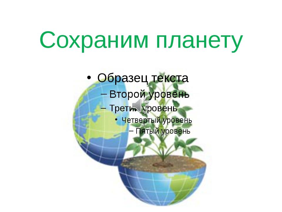 Сохраним планету