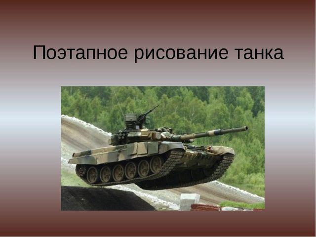 Поэтапное рисование танка
