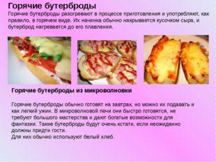 Горячие бутерброды Горячие бутерброды разогревают в процессе приготовления и