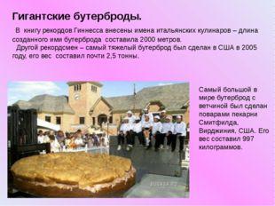 Гигантские бутерброды. В книгу рекордов Гиннесса внесены имена итальянских ку