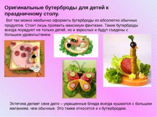 Оригинальные бутерброды для детей к праздничному столу. Вот так можно необычн