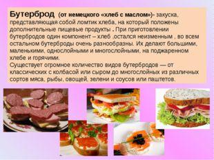 Бутерброд (от немецкого «хлеб с маслом»)- закуска, представляющая собой ломти