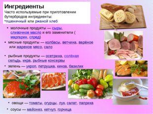 Ингредиенты Часто используемые при приготовлении бутербродов ингредиенты: пше