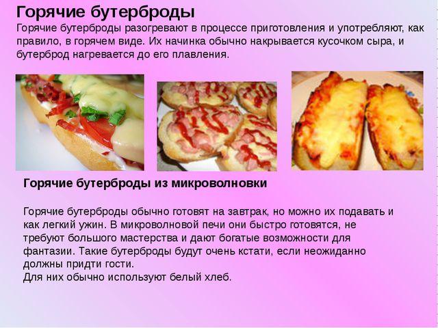 Горячие бутерброды Горячие бутерброды разогревают в процессе приготовления и...