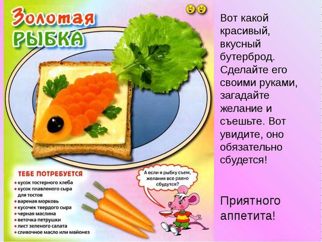Вот какой красивый, вкусный бутерброд. Сделайте его своими руками, загадайте...
