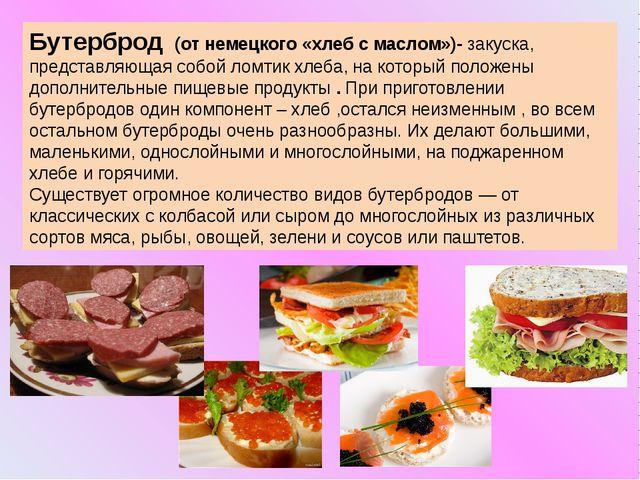Бутерброд (от немецкого «хлеб с маслом»)- закуска, представляющая собой ломти...