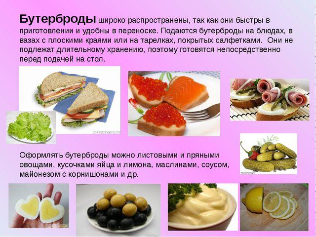 Бутерброды широко распространены, так как они быстры в приготовлении и удобны...
