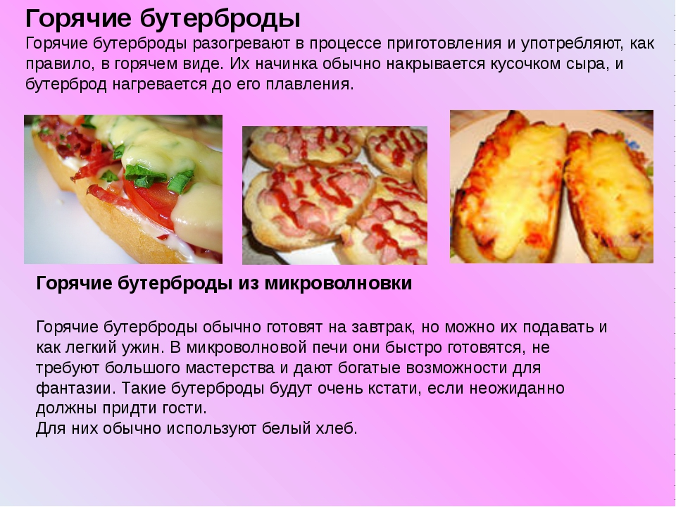Бутерброд с сыром рецепт пошагово в