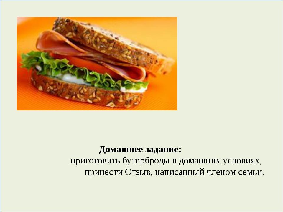 Домашнее задание: приготовить бутерброды в домашних условиях, принести Отзыв...