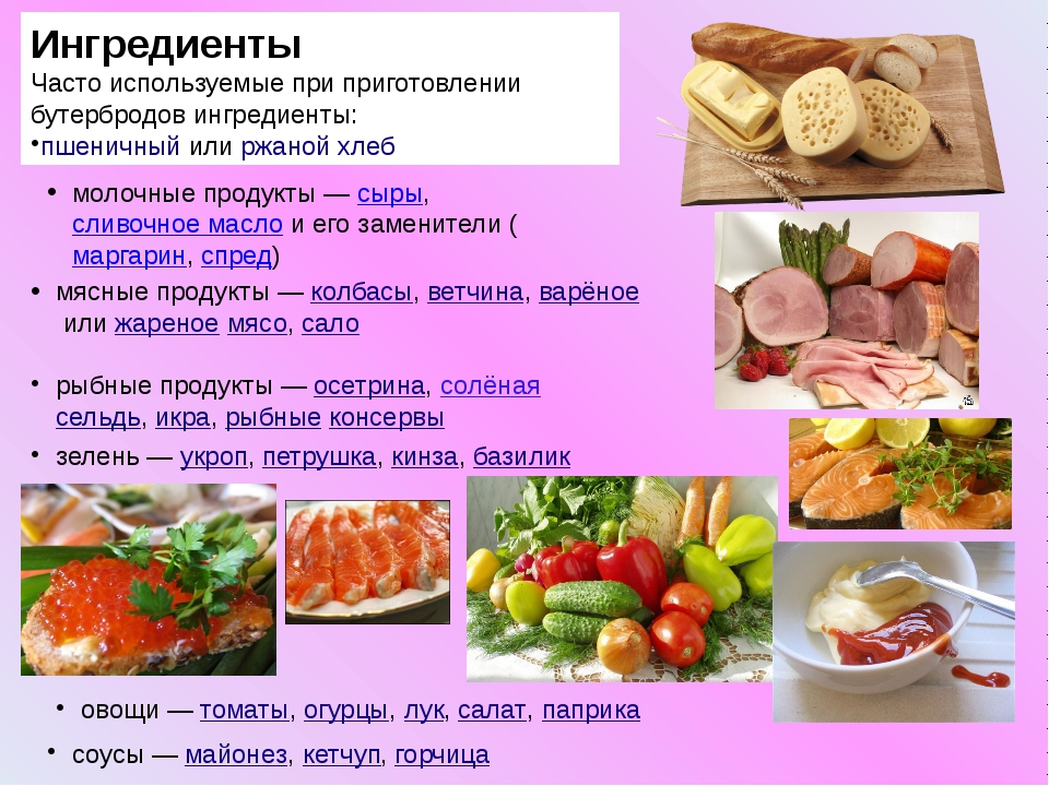 Ингредиенты Часто используемые при приготовлении бутербродов ингредиенты: пше...