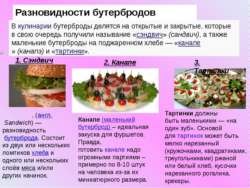 Разновидности бутербродов Вкулинариибутерброды делятся на открытые и закрыт...