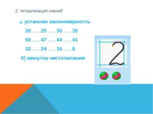 2. Актуализация знаний а) установи закономерность 20 . . . 25 . . . 30 . . .