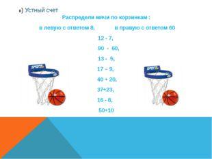 в) Устный счет Распредели мячи по корзинкам : в левую с ответом 8, в правую с