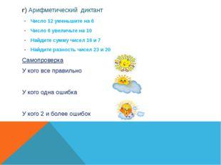 Г) Арифметический диктант Число 12 уменьшите на 6 Число 6 увеличьте на 10 Най