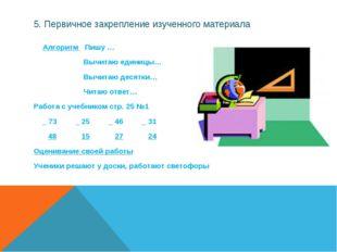 5. Первичное закрепление изученного материала Алгоритм Пишу … Вычитаю единицы