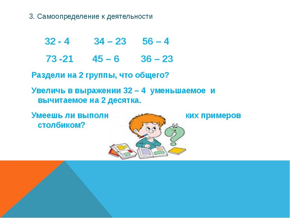 3. Самоопределение к деятельности 32 - 4 34 – 23 56 – 4 73 -21 45 – 6 36 – 23...
