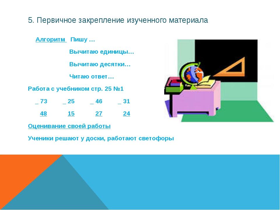 5. Первичное закрепление изученного материала Алгоритм Пишу … Вычитаю единицы...