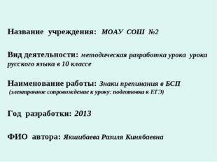 Название учреждения: МОАУ СОШ №2 Вид деятельности: методическая разработка ур