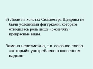 3) Люди на холстах Сильвестра Щедрина не были условными фигурками, которым от