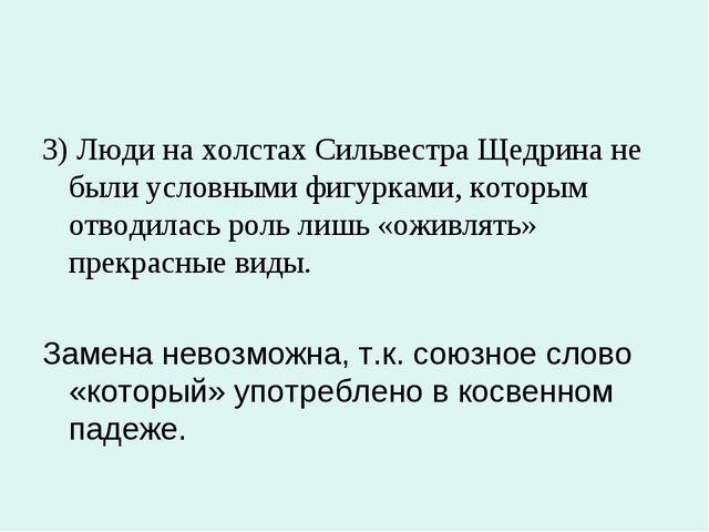 3) Люди на холстах Сильвестра Щедрина не были условными фигурками, которым от...