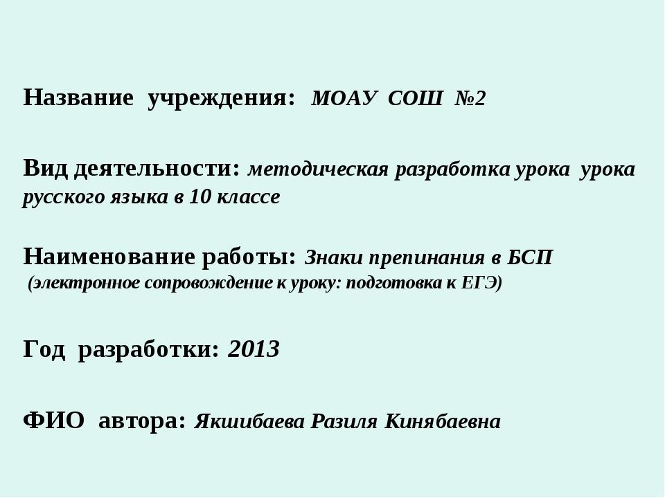 Название учреждения: МОАУ СОШ №2 Вид деятельности: методическая разработка ур...