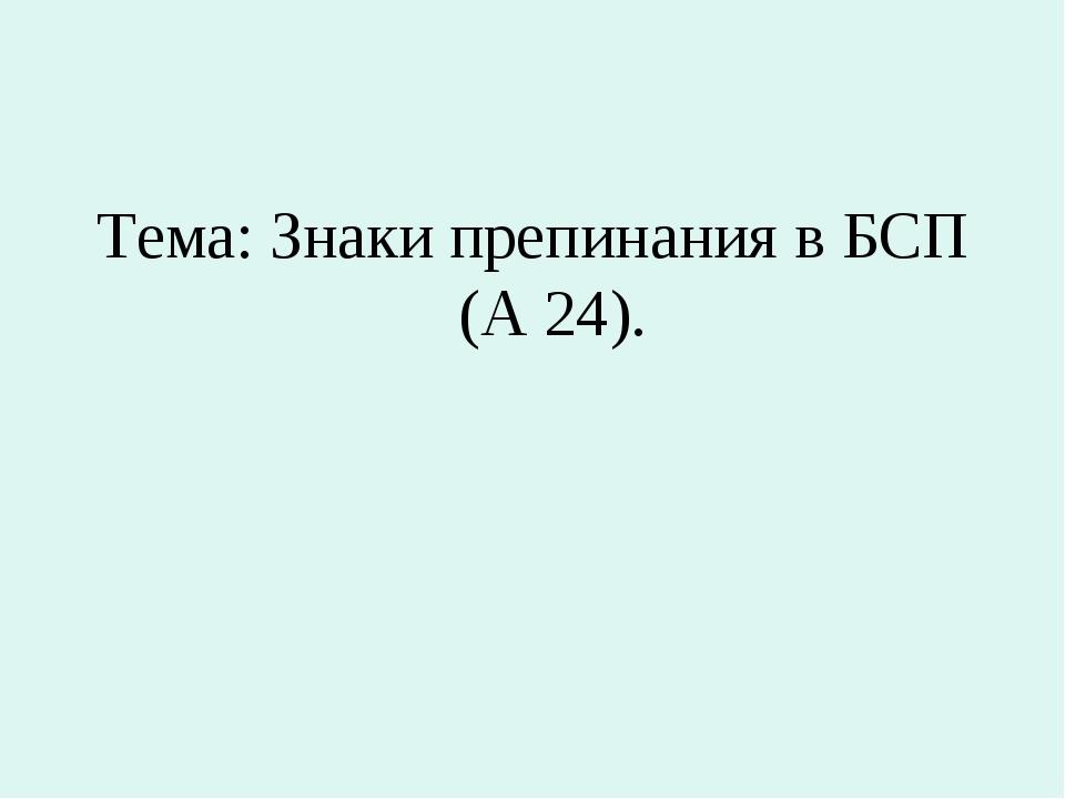 Тема: Знаки препинания в БСП (А 24).