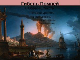 Гибель Помпей