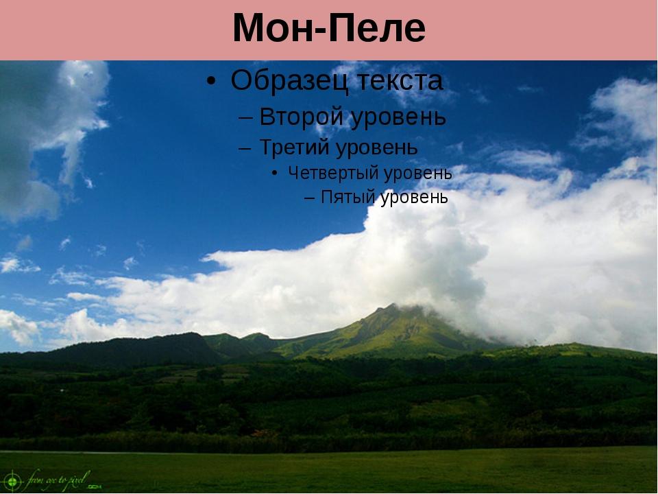 Мон-Пеле