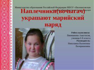 Министерство образования Российской Федерации МБОУ «Виловатовская средняя общ