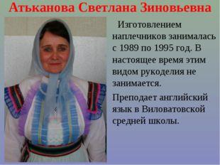 Атьканова Светлана Зиновьевна Изготовлением наплечников занималась с 1989 по