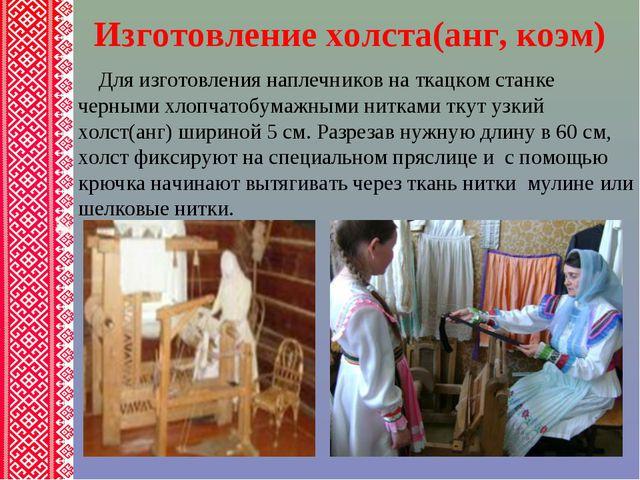 Изготовление холста(анг, коэм) Для изготовления наплечников на ткацком станке...