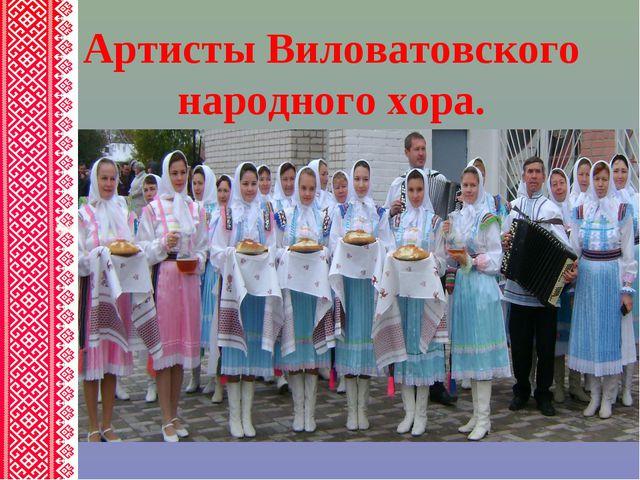 Артисты Виловатовского народного хора.