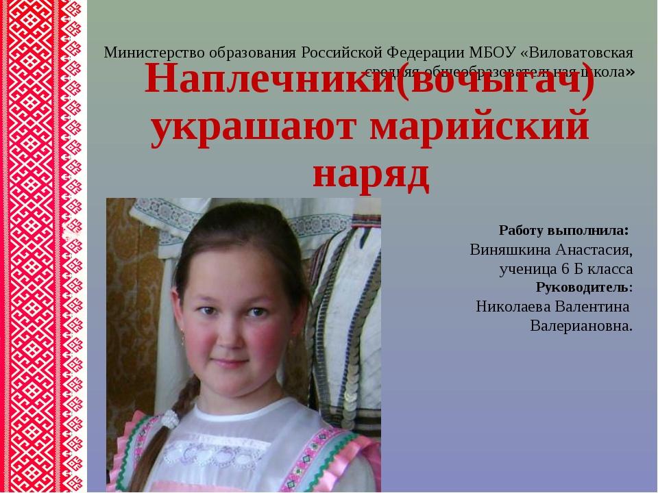 Министерство образования Российской Федерации МБОУ «Виловатовская средняя общ...