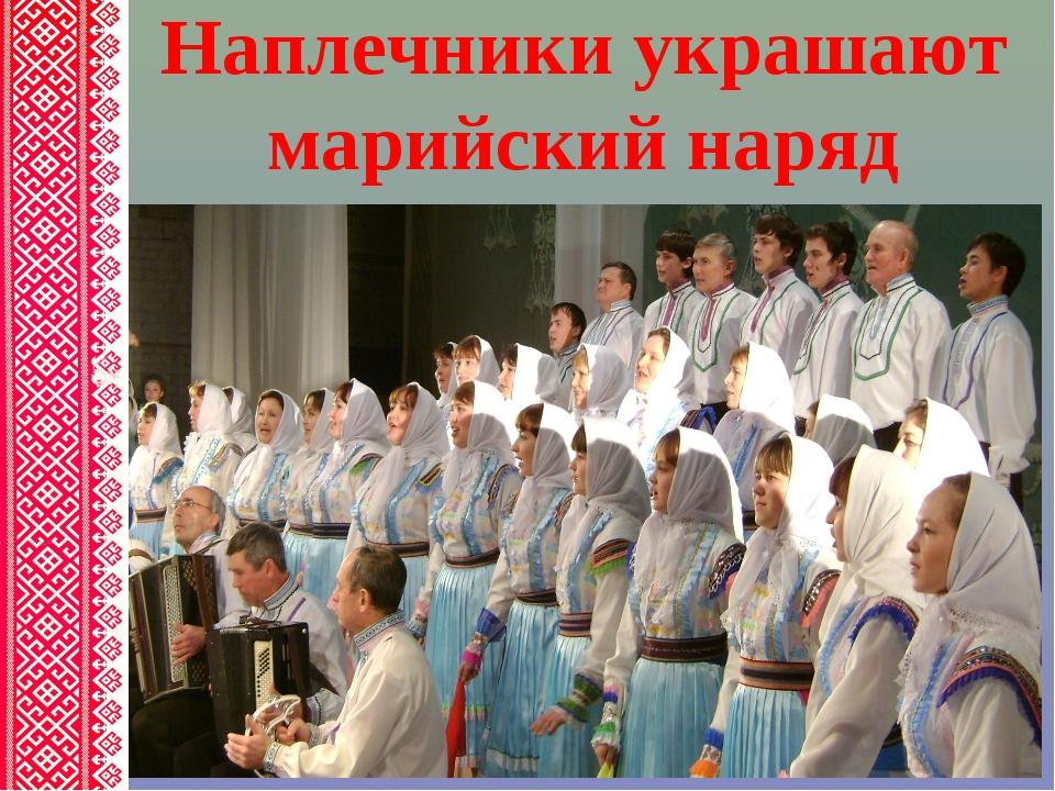 Наплечники украшают марийский наряд