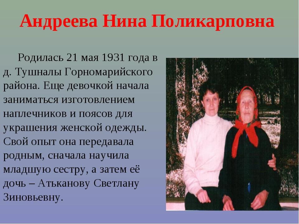 Андреева Нина Поликарповна Родилась 21 мая 1931 года в д. Тушналы Горномарийс...