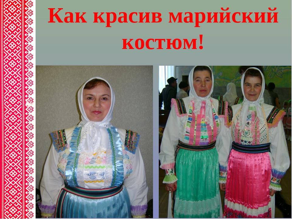 Как красив марийский костюм!