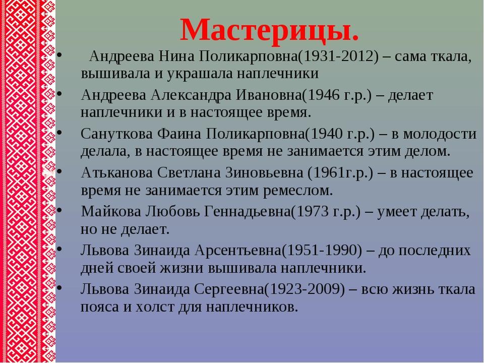 Мастерицы. Андреева Нина Поликарповна(1931-2012) – сама ткала, вышивала и укр...